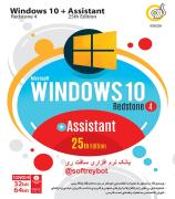Gerdoo Windows 10 RS4 + Assistant 25th Edition 1DVD9