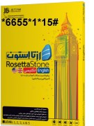 RosettaStone English