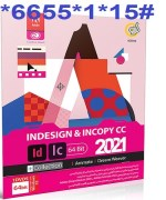 Adobe Indesign & Incopy CC 2021